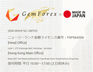 GEMFOREX 金融ライセンス