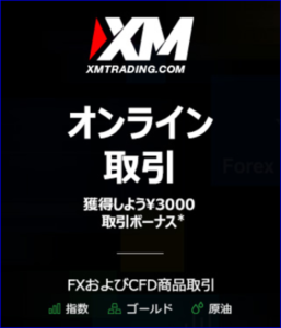XMTRADINGアイキャッチ画像